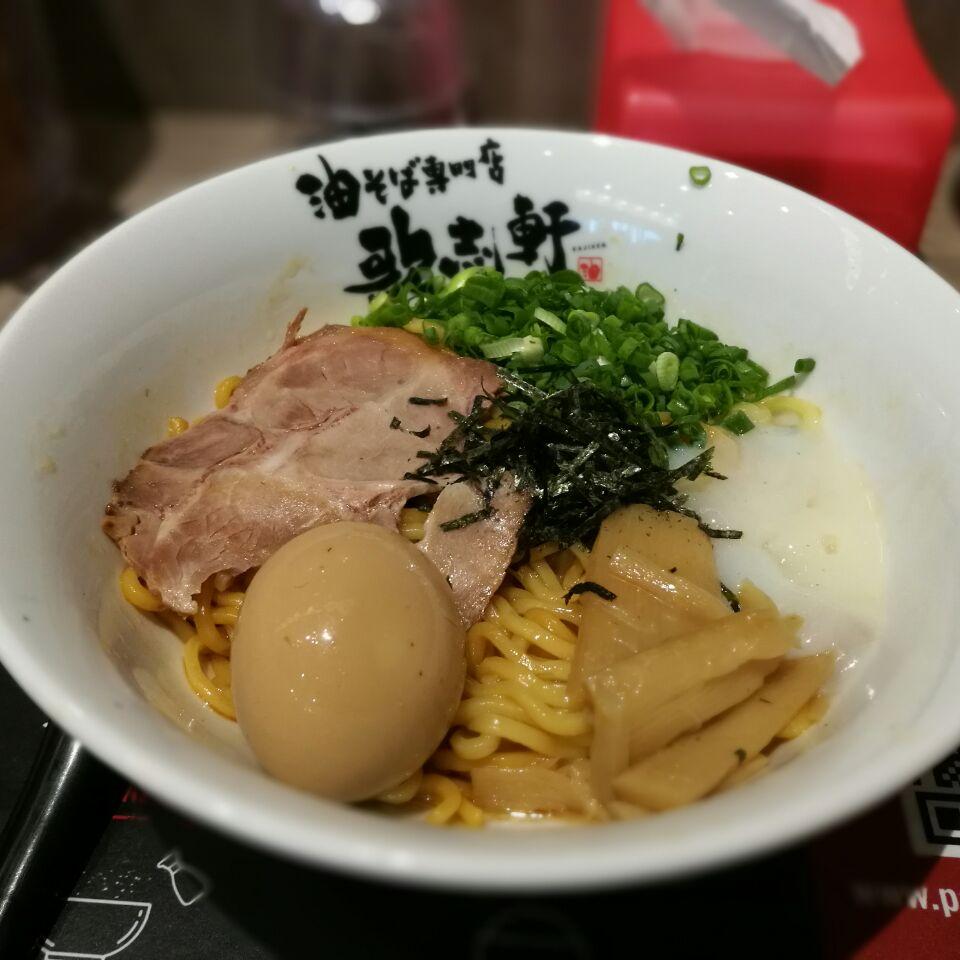 Mazesoba With Soft Boiled Egg