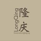 LongQing 隆庆