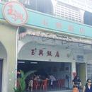 Restoran Makanan Laut Yoke Heng (玉兴饭店)