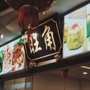 Mongkok Dim Sum (Cheong Chin Nam)