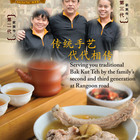 Legendary Bak Kut Teh (South Bridge Road)