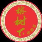 Rong Shu Xia Bak Kut Teh 榕树下肉骨茶
