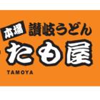 Tamoya Udon (Liang Court)
