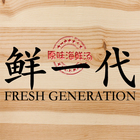 Fresh Generation (Bukit Timah Market & Food Centre)