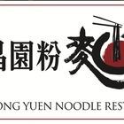Yee Cheong Yuen Noodle Restaurant